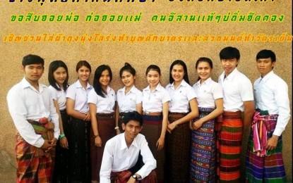 นศ.พุทธศาสนศึกษาร่วมอนุรักษ์การแต่งกายแบบไทยๆ เพื่อร่วมกิจกรรมตักบาตรทุกวันพุธและทำวัตรสวดมนต์เย็น