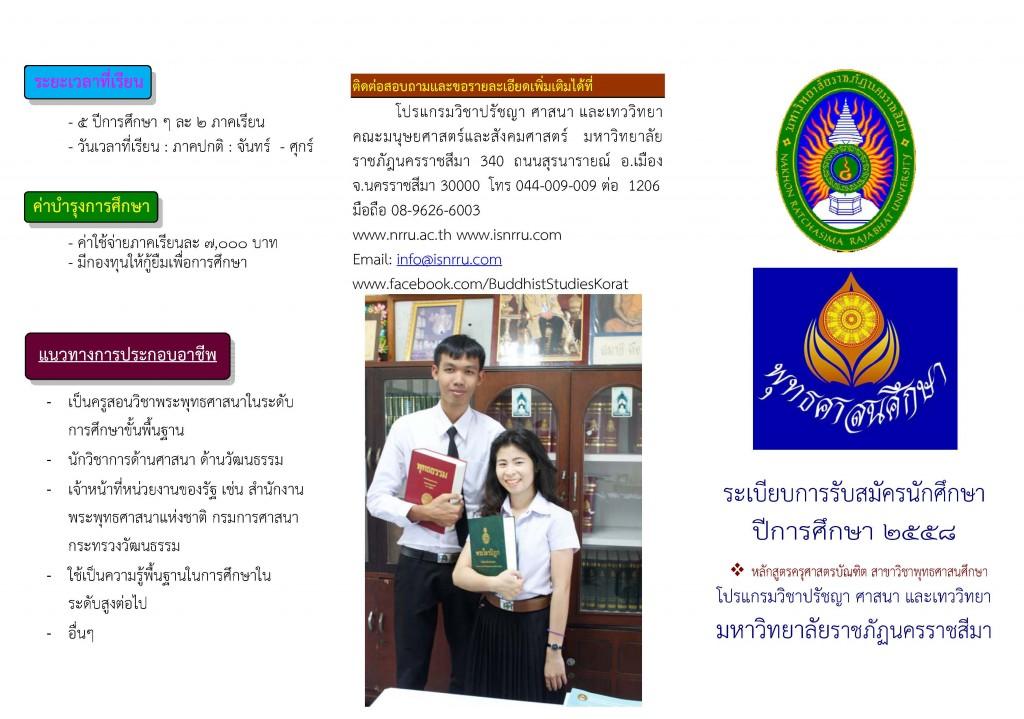 แผ่นพับรับสมัครนักศึกษา 58.02_Page_1