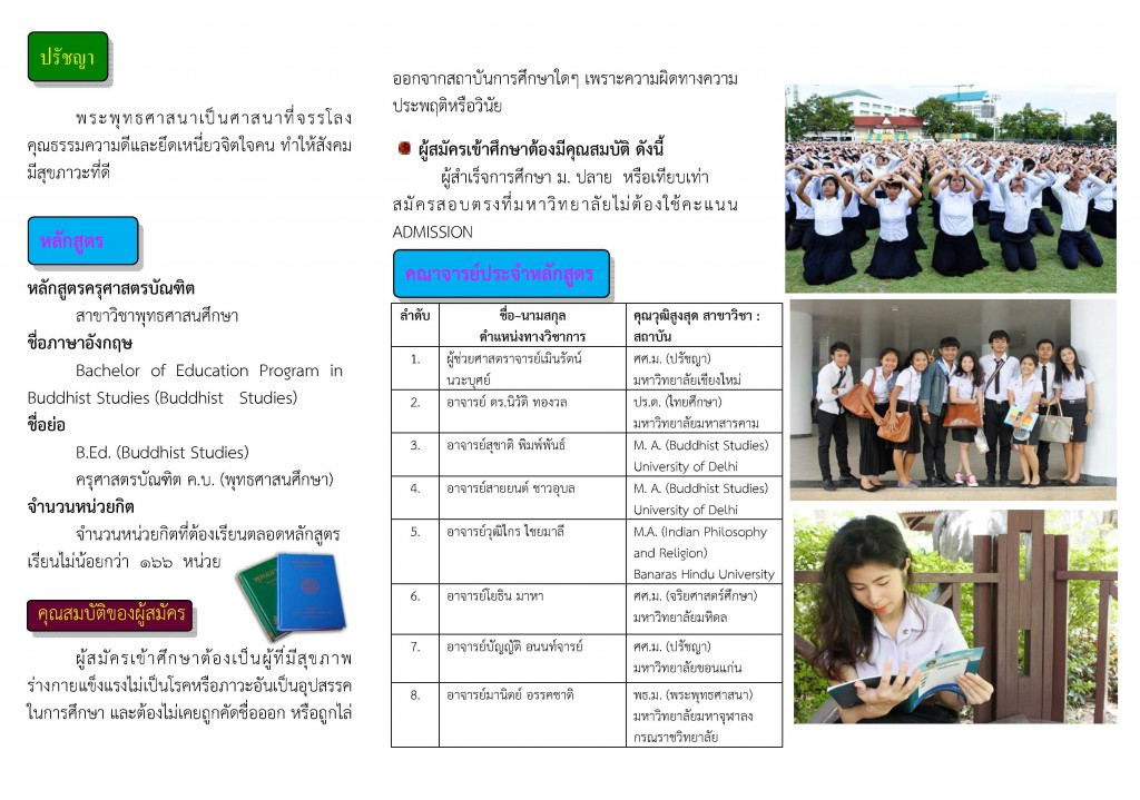 แผ่นพับรับสมัครนักศึกษา 58.02_Page_2