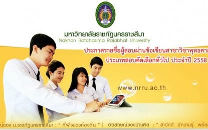 ประกาศรายชื่อผู้สอบผ่านข้อเขียนสาขาวิชาพุทธศาสนศึกษา ประเภทสอบคัดเลือกทั่วไป ประจำปี 2558