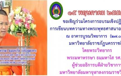 ขอเชิญร่วมโครงการอบรมเชิงปฏิบัติการการเขียนบทความทางพระพุทธศาสนาอย่างสร้างสรรค์ วันศุกร์ ที่ ๑๕ พฤษภาคม ๒๕๕๘