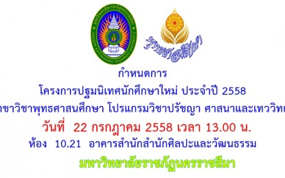 กำหนดการปฐมนิเทศนักศึกษาใหม่สาขาวิชาพุทธศาสนศึกษา  ปี 2558