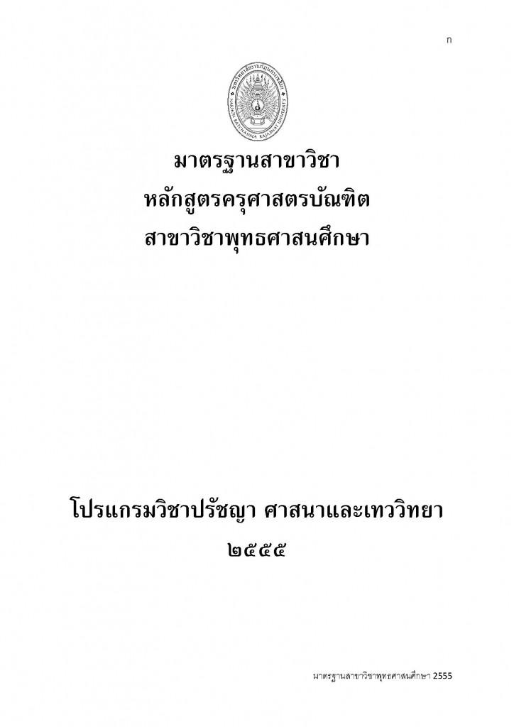 Pages from รวมเล่มมาตรฐานโปรแกรม 15สค58