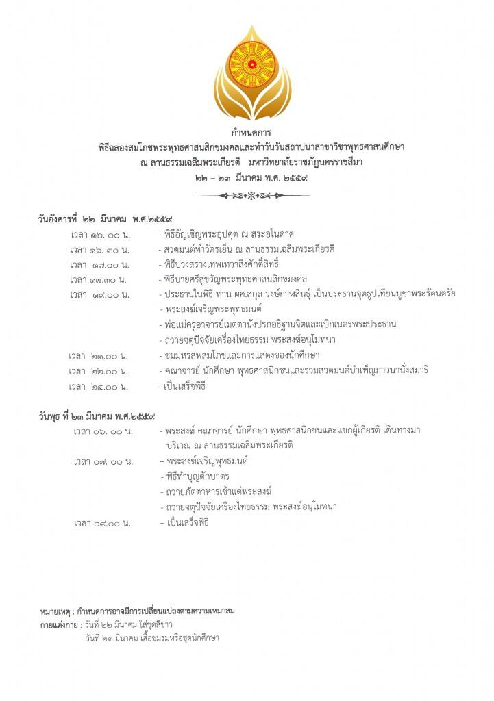 CCF02032559_0001