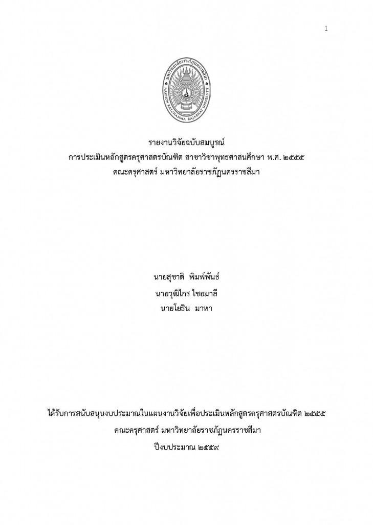 Pages from รายงานวิจัยประเมินหลักสูตร-ฉบับบสมบูรณ์ที่สุด_23เมย