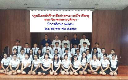 ปฐมนิเทศนักศึกษาก่อนออกฝึกประสบการณ์วิชาชีพครู ประจำภาคการศึกษาที่ 1/2559