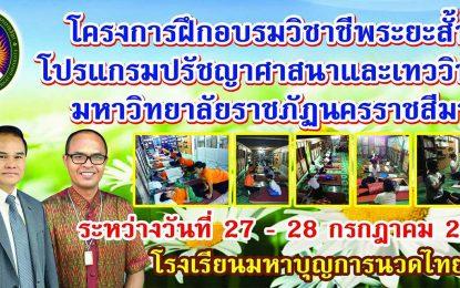 โครงการฝึกอบรมวิชาชีพระยะสั้น 27 – 28 ก.ค. 59 ณ โรงเรียนมหาบุญการนวดไทย