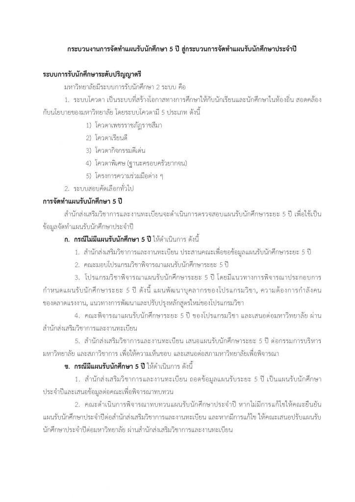 adding student NRRU_Page_1