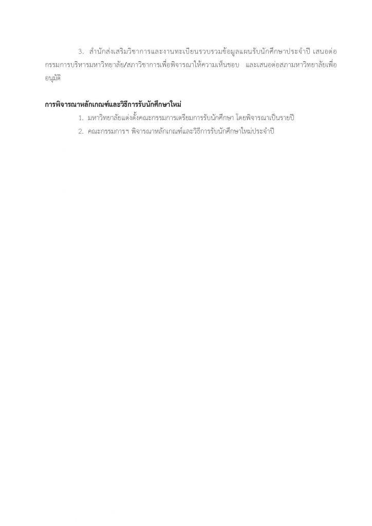 adding student NRRU_Page_2