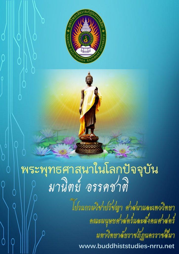 ปกพระพุทธศาสนาในโลกปัจจุบัน