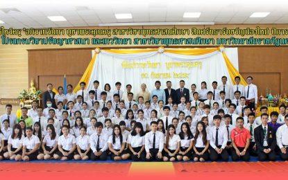พิธีอภิวาทวันทา บูชาพระคุณครู  ประจำปี 2559