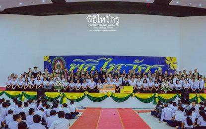 มหาวิทยาลัยราชภัฏนครราชสีมาจัดพิธีไหว้ครู ประจำปีการศึกษา 2559 ณ หอประชุมใหม่  8 กันยายน 2559
