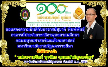 """ขอแสดงความยินดีกับอาจารย์สุชาติ พิมพ์พันธ์  ที่ได้รับรางวัล """" หม่อมงามจิตต์ บุรฉัตร บุคคลสำคัญของโลก"""" รางวัลสร้างเสริมคนดีมีคุณธรรม ประจำปี พ.ศ. 2559"""
