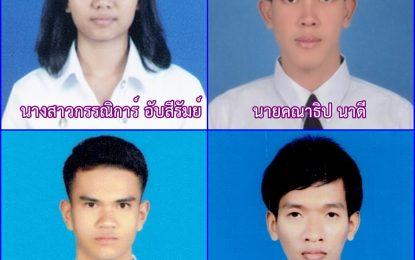 ขอแสดงความยินดีกับนักศึกษาสาขาวิชาพุทธศาสนศึกษา ที่รับทุนการศึกษาทุนให้เปล่า ประจำปีการศึกษา 2559