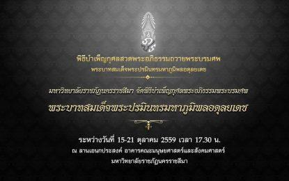 ม.ราชภัฏนครราชสีมา กำหนดจัดพิธีบำเพ็ญกุศลสวดพระอภิธรรมถวายพระบรมศพ  พระบาทสมเด็จพระปรมินทรมหาภูมิพลอดุลยเดช 15-21 ต.ค. 2559