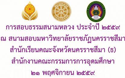 รายชื่อผู้มีสิทธิ์สอบธรรมศึกษาชั้นตรีและโท สนามสอบ มรภ.นครราชสีมา 21 พ.ย. 2559 ณ อาคาร 10.21
