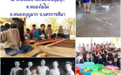 ขอเชิญร่วมออกค่ายวิถีชนคนอาสา ณ โรงเรียนบ้านหนองตะลุมปุ๊ก ต.หนองไม้ไผ่ อ.หนองบุญมาก จ.นครราชสีมา ระหว่างวันที่ 21-23 เมษายน 2560