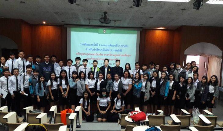 กำหนดจัดสัมมนา นักศึกษาฝึกประสบการณ์สอนวิชาชีพครู ชั้นปีที่ 5 เทอม 1/2560 หลักสูตรครุศาสตรบัณฑิต สาขาวิชาพุทธศาสนศึกษา
