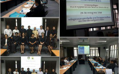 โครงการพัฒนาครูแบบครบวงจร หลักสูตร TLLM ครูพุทธศาสนาและวัฒนธรรม Thailand ๔.๐