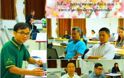 คณาจารย์หลักสูตรครุศาสตรบัณฑิต สาขาวิชาพุทธศาสนศึกษา  ร่วมอบรมเชิงปฏิบัติการส่งเสริมการพัฒนาผลงานทางวิชาการ