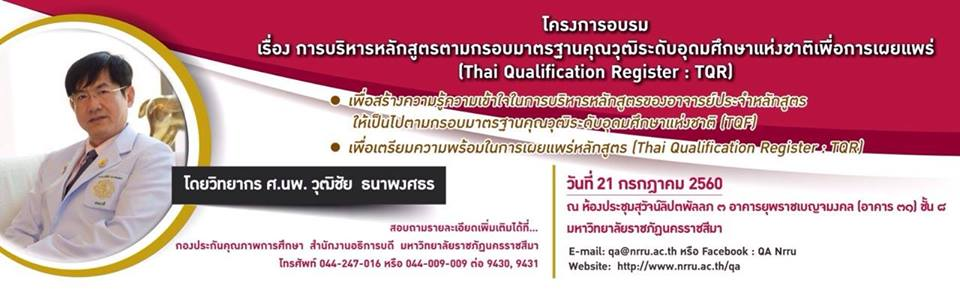มหาวิทยาลัยราชภัฏนครราชสีมา กำหนดการโครงการอบรมเรื่อง การบริหารหลักสูตรตามกรอบมาตรฐานคุณวุฒิระดับอุดมศึกษาแห่งชาติเพื่อการเผยแพร่ (Thai Qualification Register : TQR) วันที่ 21 กรกฎาคม 2560