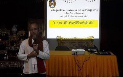 คณาจารย์หลักสูตรพุทธศาสนศึกษา บริการวิชาการอบรมให้ความรู้ในโครงการพัฒนาคุณภาพชีวิตผู้สูงอายุตำบลโนนไทย (โรงเรียนสร้างสุข)  ณ เทศบาลตำบลโนนไทย อ.โนนไทย จ.นครราชสีมา