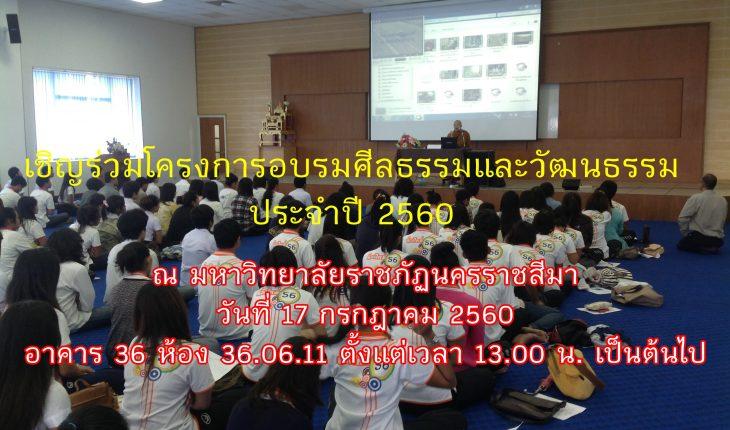 เชิญร่วมโครงการอบรมศีลธรรมและวัฒนธรรม ประจำปี 2560  ณ มหาวิทยาลัยราชภัฏนครราชสีมา 17 กรกฎาคม 2560