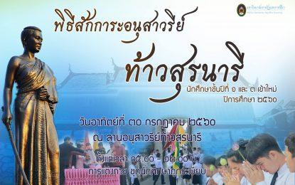 ราชภัฏโคราช กำหนดนำนักศึกษาใหม่ สักการะขอพรอนุสาวรีย์ท้าวสุรนารี ในวันอาทิตย์ ที่ 30 กรกฏาคม 2560