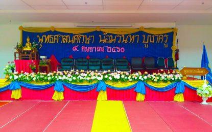 พุทธศาสนศึกษา น้อมวันทา บูชาครู  ประจำปี 2560