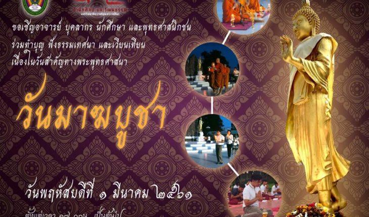 เชิญร่วมเวียนเทียนเนื่องในวันมาฆบูชา ประจำปี 2561  ณ ลานธรรมเฉลิมพระเกียรติฯ