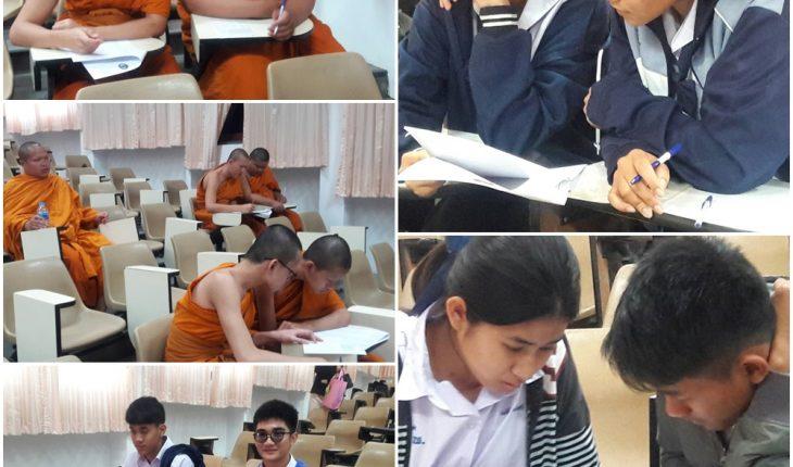 หลักสูตรครุศาสตรบัณฑิต สาขาวิชาพุทธศาสนศึกษา จัดแข่งขันตอบปัญหาภาษาบาลี (PAT 7.6) เนื่องในงานวันวิชาการของคณะฯ ประจำปี 2561