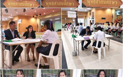 การสอบสัมภาษณ์การคัดเลือกนักศึกษาเข้าศึกษาต่อมหาวิทยาลัยราชภัฏนครราชสีมา ระดับปริญญาตรี หลักสูตรครุศาสตรบัณฑิต สาขาวิชาพุทธศาสนศึกษา ประเภทโควต้าเรียนดี ประจำปีการศึกษา 2561