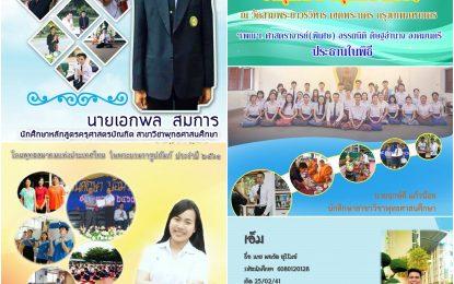 ขอแสดงความยินดีกับนักศึกษาสาขาวิชาพุทธศาสนศึกษา ที่จะเข้ารับรางวัลความประพฤติดี จากพุทธสมาคมแห่งประเทศไทย ในพระบรมราชูปถัมถ์ ประจำปี 2561