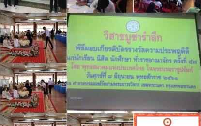 ขอแสดงความยินดีกับนักศึกษาสาขาวิชาพุทธศาสนศึกษา มหาวิทยาลัยราชภัฏนครราชสีมา ที่ได้รับรางวัลประพฤติดีจากพุทธสมาคมแห่งประเทศไทยในพระบรมราชูปถัมภ์ ประจำปี 2561