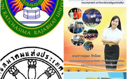 ขอแสดงความยินดีกับนักศึกษาสาขาวิชาพุทธศาสนศึกษา ได้รับทุนการศึกษาของพุทธสมาคมแห่งประเทศไทย ในพระบรมราชูปถัมภ์ ประจำปี 2561  จำนวน 3 ทุน