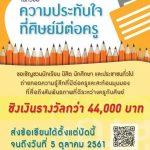 สำนักงานเลขาธิการคุรุสภา จัดการจัดประกวดข้อเขียนความประทับใจที่ศิษย์มีต่อครูฯ 2562