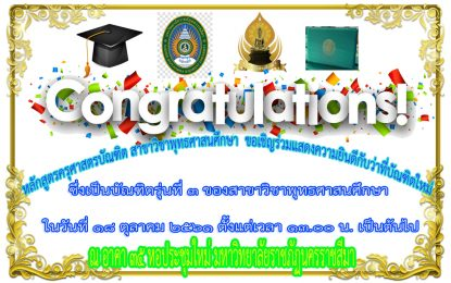 เชิญร่วมแสดงความยินดีกับพี่ว่าที่บัณฑิตทุกท่านและขอเชิญให้เกียรติถ่ายภาพกับว่าบัณฑิต รุ่นที่ ๓ สาขาวิชาพุทธศาสนศึกษา