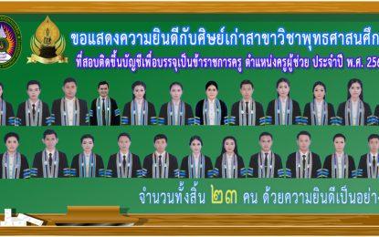 แสดงความยินดีกับศิษย์เก่าสาขาวิชาพุทธศาสนศึกษาที่สอบติดขึ้นบัญชีครูผู้ช่วย ประจำปี 2561 จำนวน 23 คน