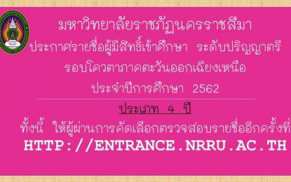 ประกาศรายชื่อผู้สอบผ่านการคัดเลือกเข้าศึกษาต่อในระดับปริญญาตรี ภาคปกติ รอบโควตา ประเภทเรียนดี กิจกรรม และพิเศษ ปีการศึกษา 2562 หลักสูตรครุศาสตรบัณฑิต สาขาวิชาพุทธศาสนศึกษา (4ปี)