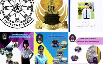 แสดงความยินดีกับนักศึกษาสาขาวิชาพุทธศาสนศึกษา ที่ได้เข็มเชิดชูเกียรติและเกียรติบัตรรับรางวัลความประพฤติดี จากพุทธสมาคมแห่งประเทศไทย ในพระบรมราชูปถัมถ์ ประจำปี 2562