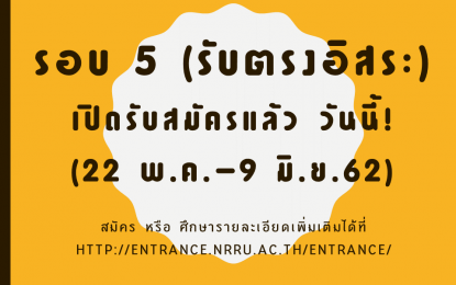 มหาวิทยาลัยราชภัฏนครราชสีมา เปิดรับสมัครนักศึกษา ภาคปกติ ป.ตรี รอบรับตรงอิสระ ระหว่างวันที่ 22 พฤษภาคม – 9 มิถุนายน 2562