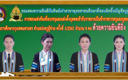 แสดงความยินดีกับศิษย์เก่าสาขาวิชาพุทธศาสนศึกษาที่สอบติดขึ้นบัญชีครูผู้ช่วย กทม ประจำปี 2561 จำนวน 4 คน