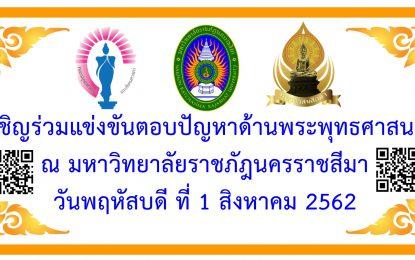 เชิญร่วมแข่งขันตอบปัญหาด้านพระพุทธศาสนา  ณ มหาวิทยาลัยราชภัฎนครราชสีมา วันพฤหัสบดี ที่ 1 สิงหาคม 2562