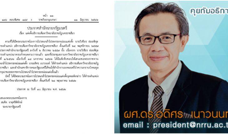 ประกาศสำนักนายกรัฐมนตรี เรื่อง แต่งตั้งอธิการบดีมหาวิทยาลัยราชภัฏนครราชสีมา