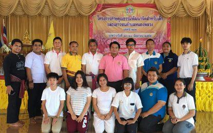 คณาจารย์และนักศึกษาหลักสูตรพุทธศาสนศึกษา บริการวิชาการให้ความรู้ในโครงการค่ายคุณธรรมพัฒนาจิต สำหรับเด็กและเยาวชนตำบลหนองพลวง ณ วัดโคกพระ อ.จักราช จ.นครราชสีมา