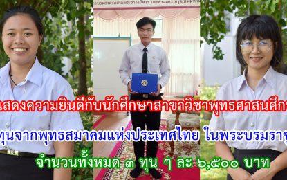 แสดงความยินดีกับนักศึกษาสาขาวิชาพุทธศาสนศึกษา ที่ได้รับทุนการศึกษาของพุทธสมาคมแห่งประเทศไทย ในพระบรมราชูปถัมภ์ ประจำปี 2562  จำนวน 3 ทุน