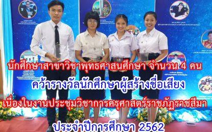 """แสดงความยินดีกับนักศึกษาสาขาวิชาพุทธศาสนศึกษา ที่ได้รับโล่รางวัลนักศึกษาผู้สร้างชื่อเสียง เนื่องในงานประชุมวิชาการครุศาสตร์ราชภัฏราชสีมา ประจำปีการศึกษา 2562 """"ครูของพระราชาเพื่อพัฒนาท้องถิ่น"""""""