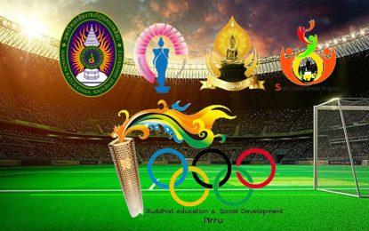 เชิญร่วมการแข่งขันกีฬาสีสานสัมพันธ์พุทธศาสน์และพัฒนาสังคม ในวันอาทิตย์ที่ 15 กันยายน พ.ศ. 2562