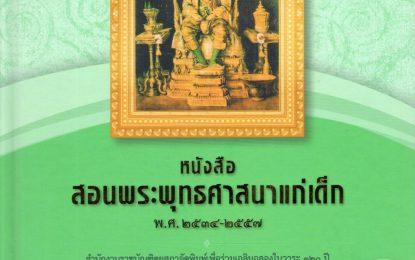 """เชิญร่วมประกวดแต่งหนังสือสอนพระพุทธศาสนาแก่เด็กประจำปี 2563 หัวข้อ """"พุทธัง สรณัง คัจฉามิ"""""""