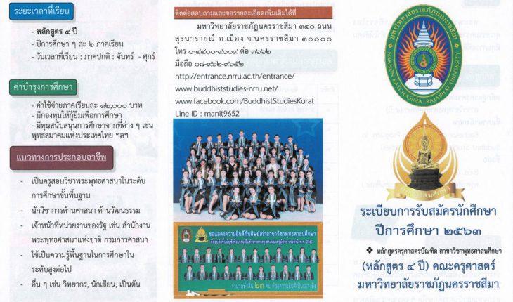 รับสมัครนักศึกษาใหม่ หลักสูตรครุศาสตรบัณฑิต สาขาวิชาพุทธศาสนศึกษา (หลักสูตร ๔ ปี) ประจำปี ๒๕๖๓